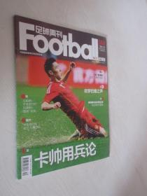 足球周刊     2013年第13期