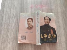 毛泽东传1893-1949下