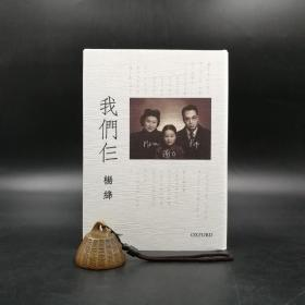 香港牛津版   杨绛《 我们仨》(精装)