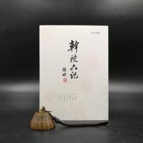 香港牛津版   杨绛《干校六记》(锁线胶订)