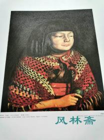16开铜版画 岸田刘生《丽子像》日本乃至东方油画史名作