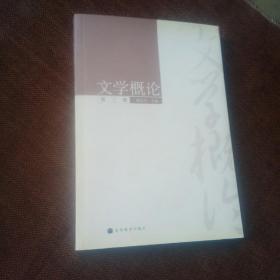 文学概论(第三版)(平装,未翻阅,近似全新)