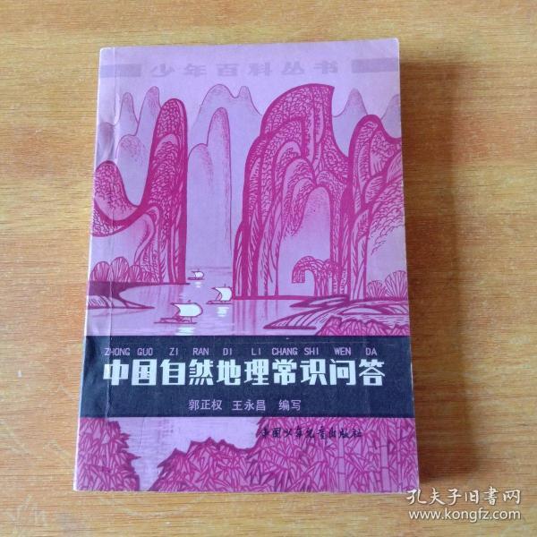 中国自然地理常识问答(少年百科丛书)
