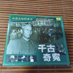 VCD; 千古奇冤【未拆封】文献纪录片