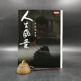 台湾时报版 余秋雨《人生风景》