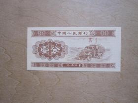 一九五三年壹分纸币IX I(91)冠号