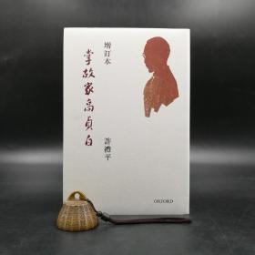 香港牛津版  许礼平《掌故家高贞白(增订版)》(锁线胶订)
