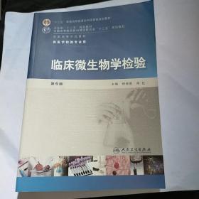 全国高等学校教材(供医学检验专业用):临床微生物学检验(第5版)
