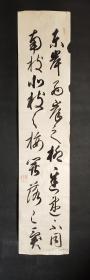 D819:回流手绘书法软片(日本回流.回流老画.老字画)
