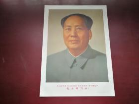 毛主席万岁 画像 (四个伟大  8开 100张合售) 宣传画【全新库存未用】