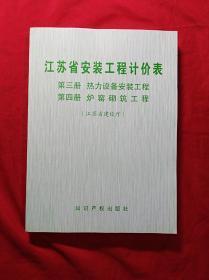 江苏省安装工程计价表(第三、四册)(16开)