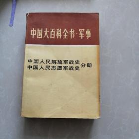 中国人民解放军战史中国人民志愿军战史分册