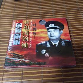 共和国领袖叶剑英 深圳先科激光节目未拆封VCD