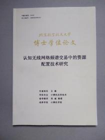 认知无线网络频谱交易中的资源配置技术研究(北京航空航天大学博士学位论文)