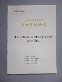 不可压缩SPH流体的固定交互模拟技术研究(北京航空航天大学博士学位论文)
