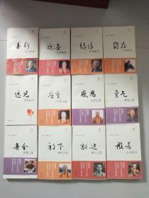 迷悟之间:善行人生规划、欢喜处事秘诀、结缘幸福箴言、自在人生哲学、感恩生活之道,应变生存之道,远见管理诀窍,勇气成功之道,喜舍智慧之法,豁达做人之道,放下快乐之道,般若心灵处方(全套12册 )