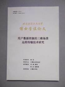 用户数据挖掘的三维场景远程传输技术研究(北京航空航天大学博士学位论文)