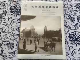 沈阳历史建筑印迹(中文版) 全新未拆封