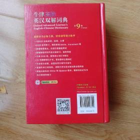 牛津高阶英汉双解词(第9版)