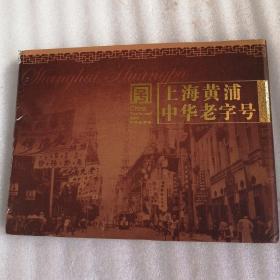 上海黄浦中华老字号 邮票册