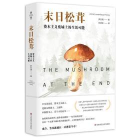 末日松茸:资本主义废墟上的生活可能(薄荷实验)
