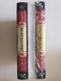 清嘉庆朝刑科题本社会史料辑刊(共3册)