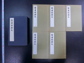 「均清馆金文_」1帙5册揃