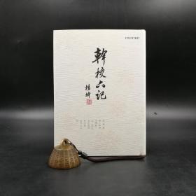香港牛津版   杨绛《 干校六记》(精装)
