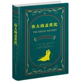 伟大的盖茨比(中英对照全译本) 世界经典名著 英汉对照 英语读物(美)菲茨杰拉德 世界图书出版公司
