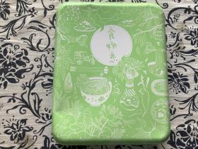 食物恋 传家餐桌手账 (全新未拆封)带铁盒