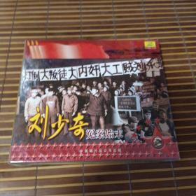 刘少奇冤案始末VCD未拆封中唱