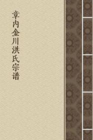 【复印件】章内金川洪氏宗谱:[浙江常山] 洪佑寿等修