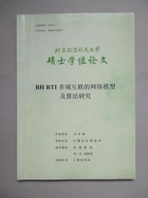BH RTI 多域互联的网络模型及算法研究(北京航空航天大学硕士学位论文)