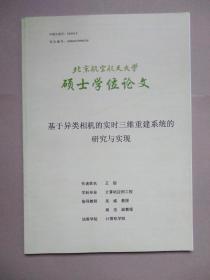 基于异类相机的实时三维重建系统的研究与实现(北京航空航天大学硕士学位论文)