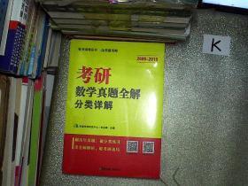 考研数学真题全解  分类详解 分类练习册   2009-2019