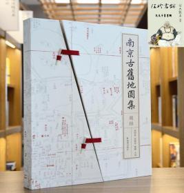 南京古旧地图集