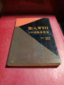 加入WTO与中国服务贸易