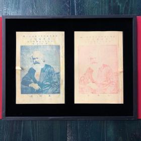 共产党宣言 中译本 陈望道翻译 红色经典 收藏