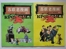 苏联老漫画:《鳄鱼》插图选(套装2册)