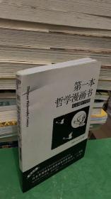 第一本哲学漫画书 /吴瑞君 著 / 万卷出版公司9787547004234