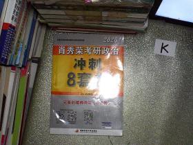 肖秀荣2020考研政治冲刺8套卷,