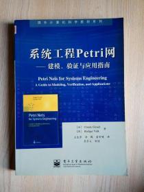 系统工程Petri网:建模、验证与应用指南