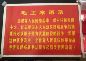 文革三防挂图:1971年解放军总参谋部 防原子防化学防细菌挂图(一套30张全)