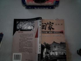 回家:當代中國人情感口述實錄之二