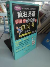 疯狂英语:传说中最畅销的单词书(初中)