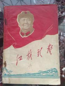 红旗歌声 (唐山)