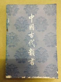 1979年1版【中国古代韵书】研究汉语语音发展、介绍各种韵书的体制、特点、作用等,也称《中国韵书史略》