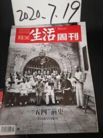 三联生活周刊  2019年18期
