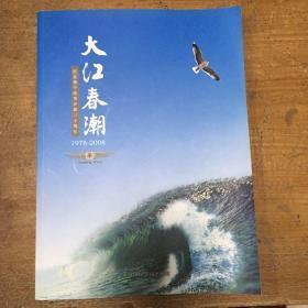 大江春潮-纪念扬中改革开放三十周年(1978-2008)