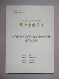 面向宽带可调应用的频谱分配算法研究与实现(北京航空航天大学硕士学位论文)
